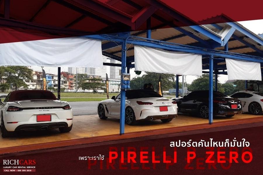 สปอร์ตคันไหนก็มั่นใจ เพราะเราใช้ Pirelli P Zero