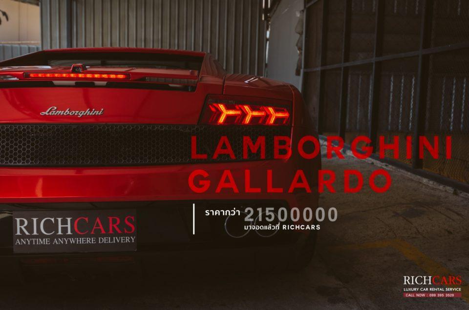 Lamborghini Gallardo ราคากว่า 21,500,000 มาจอดแล้วที่ Richcars