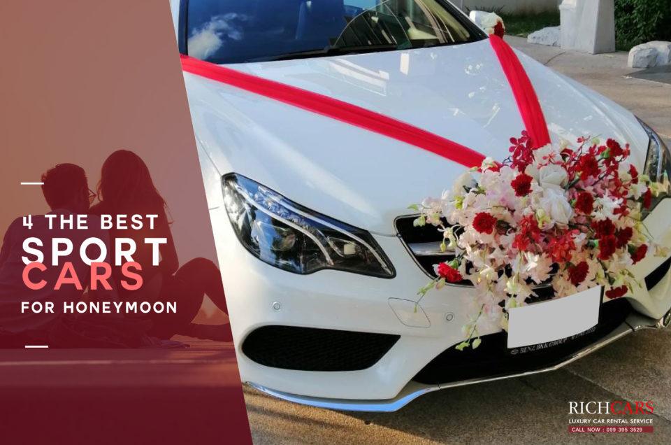 แนะนำรถ 4 รุ่น สวยหรูดูแพง เหมาะสำหรับคู่รักที่กำลังมีแพลนจะไปฮันนีมูนกัน