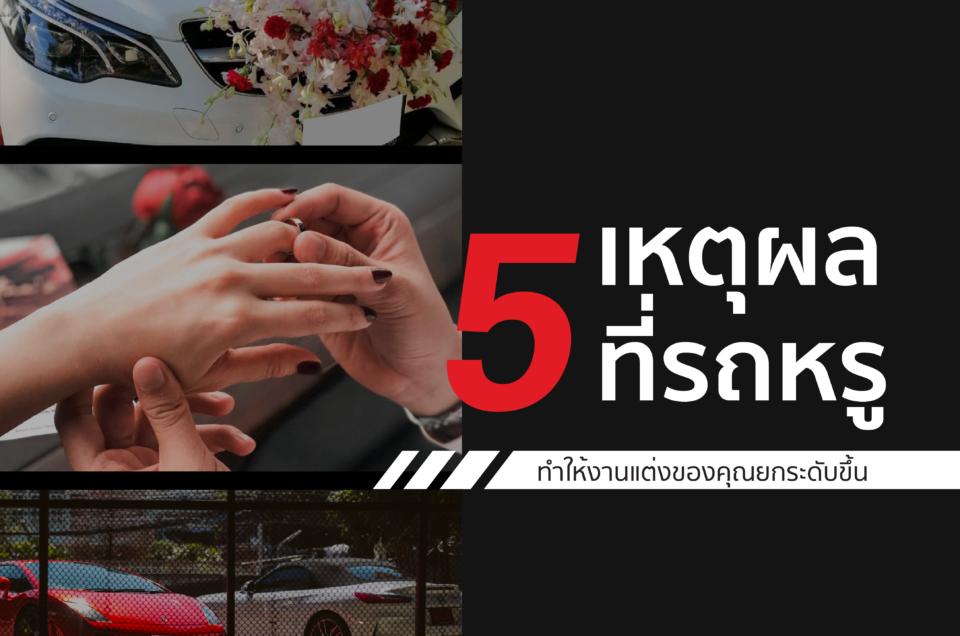 5 เหตุผลที่รถหรู ทำให้งานแต่งของคุณยกระดับขึ้น !