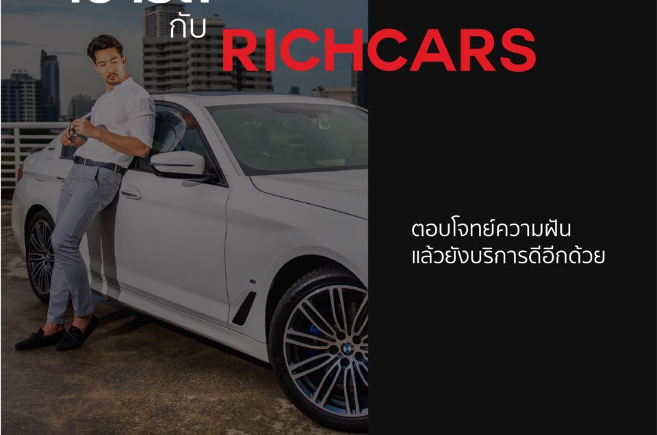 เช่ารถกับ Richcars ดีอย่างไร ?