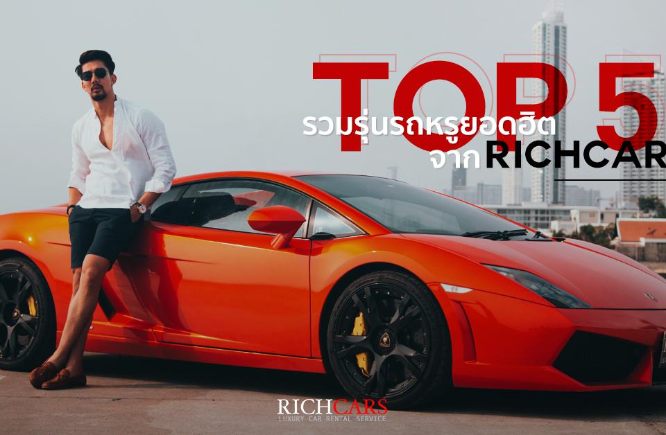 Top 5 รวมรุ่นรถหรูยอดฮิตจาก Richcars