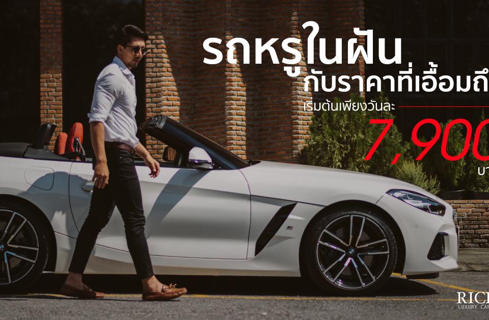รถหรูในฝัน กับราคาที่เอื้อมถึง เริ่มต้นเพียงวันละ 7,900 บาท