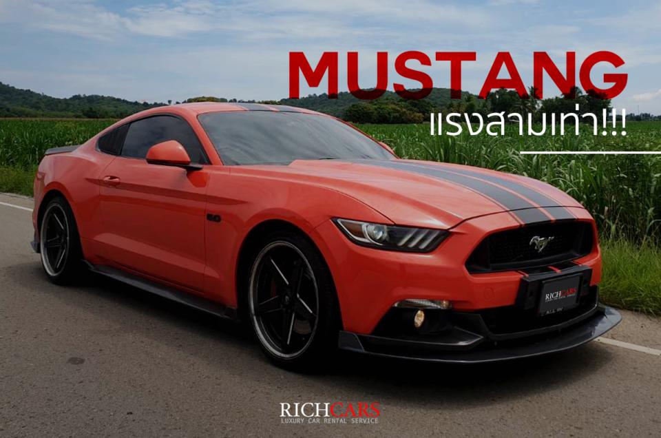 Mustang แรงสามเท่า !!!