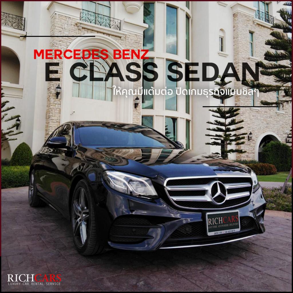เช่ารถหรู-เช่ารถสปอร์ต-เช่ารถซุปเปอร์คาร์-เช่ารถเบนซ์-เช่ารถ-Benz-E-Class-Sedan