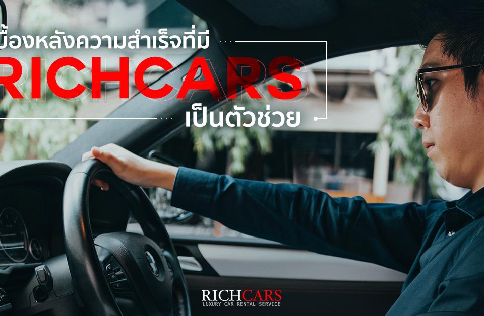 เบื้องหลังความสำเร็จที่มี Richcars เป็นตัวช่วย