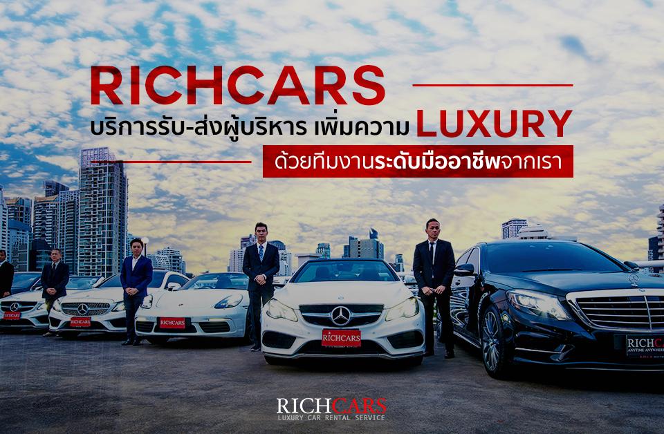 Richcars บริการรับ-ส่งผู้บริหาร เพิ่มความ Luxury ด้วยทีมงานระดับมืออาชีพจากเรา