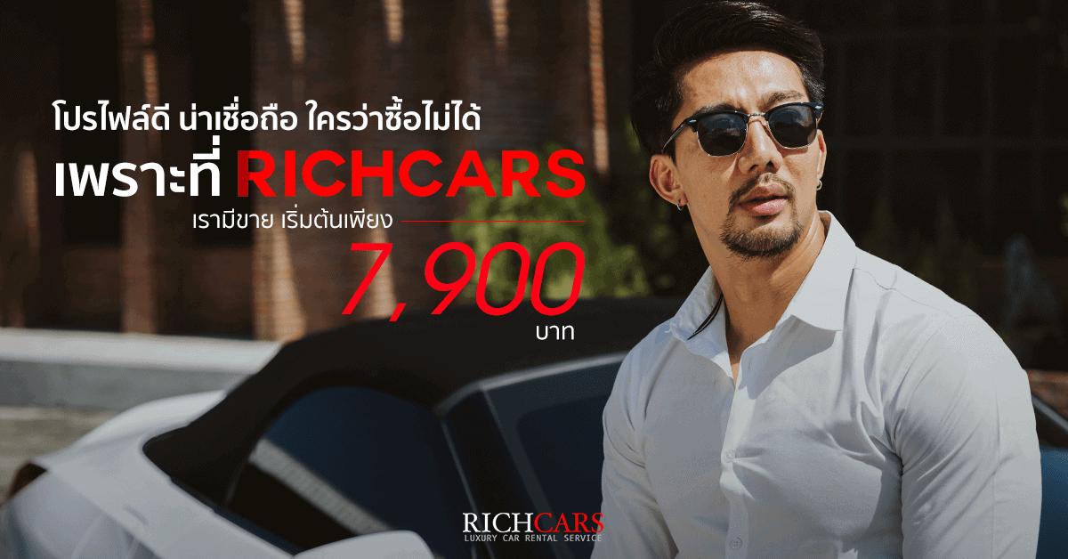 โปรไฟล์ดี น่าเชื่อถือ ใครว่าซื้อไม่ได้ เพราะที่ Richcars เรามีขาย เริ่มต้นเพียง 7,900 บาท!